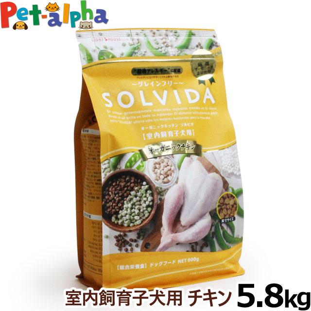 【クーポン配布中】ソルビダ SOLVIDA グレインフリー チキン 室内飼育子犬用 5.8kg(ドッグフード ペット ドックフード パピー 子犬 妊娠 授乳犬 オーガニック)