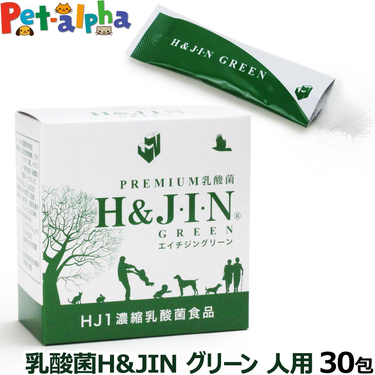 HJ1乳酸菌を配合 Premium乳酸菌HJIN グリーン 再入荷 予約販売 人用 30包 乳酸菌 サプリ 『1年保証』 腸活 エイチジン 人間用 サプリメント 高品質乳酸菌 快腸 快便