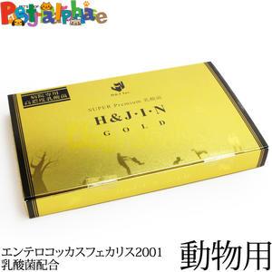 【クーポン配布中】Premium乳酸菌H&JIN GOLD(ゴールド)動物用30包(1.5g×30)(お取り寄せ)