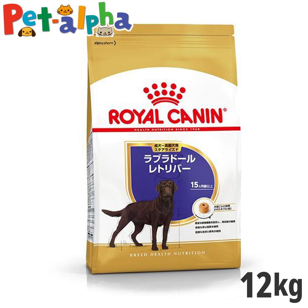 ロイヤルカナン ラブラドールレトリバー ステアライズド成犬・高齢犬用 12kg
