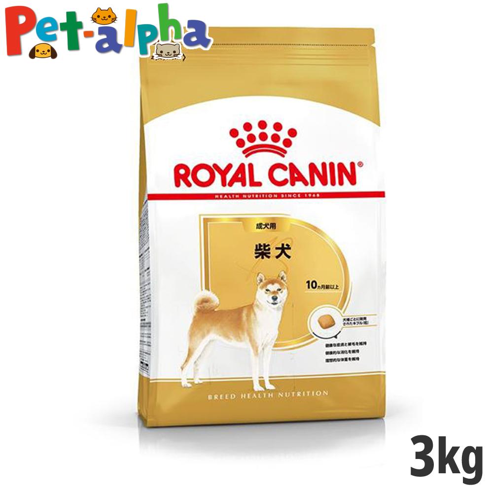 送料無料 沖縄除く 毛色のコントラストが味わい深い美しい犬種 ロイヤルカナン 3kg 当店限定販売 柴犬成犬用 上質 メーカーの出荷状況により画像と異なるパッケージでお届けする場合がございます