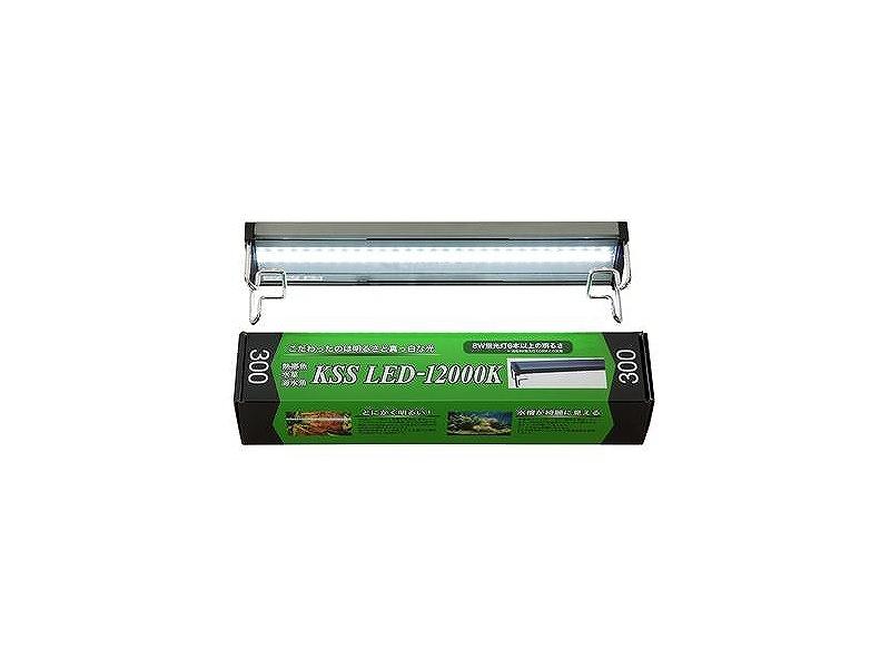 【飼育用品・器具】【照明器具】【LEDライト】KSS LED-12000K 300(淡水用)(メーカー保証付き)