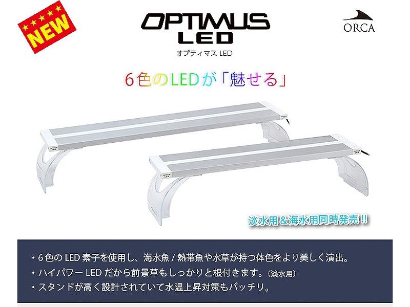 【飼育用品・器具】【照明器具】【LEDライト】オプティマス LED 60(淡水用)(メーカー保証付き)