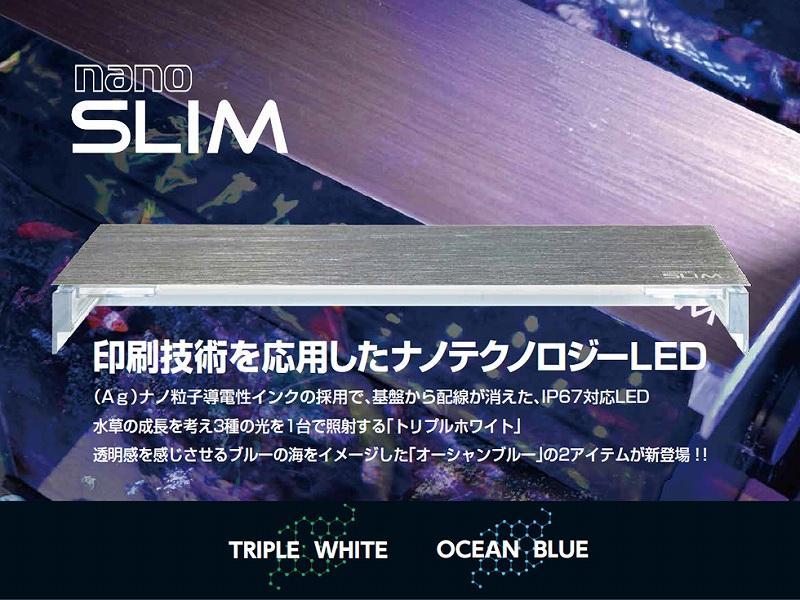 【飼育用品・器具】【照明器具】【LEDライト】ナノスリム トリプル ホワイト 60cm(淡水海水用)(メーカー保証付き)