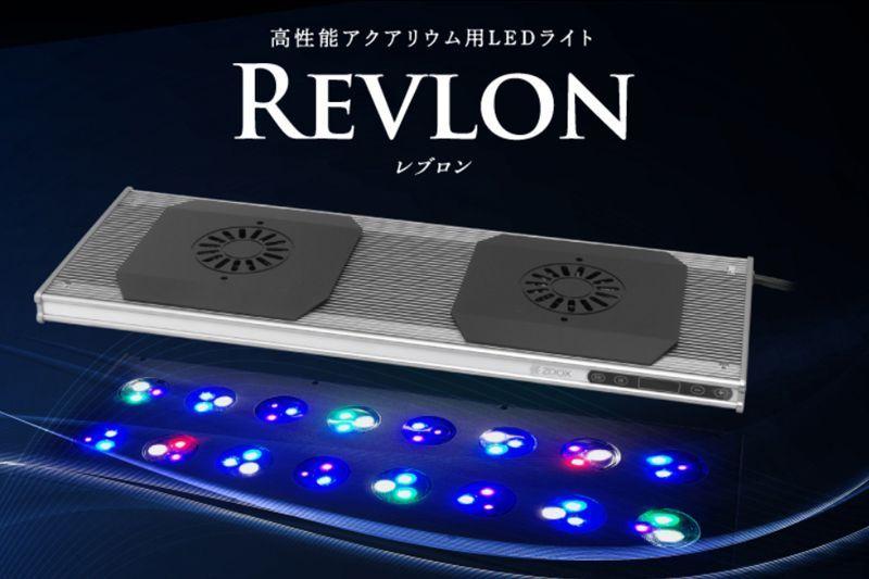【飼育用品・器具】【照明器具】【LEDライト】ZOOX レブロン 30 (海水用)(サンゴ用)(メーカー保証付き)