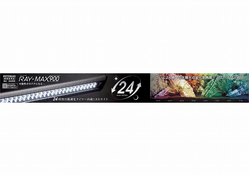 飼育用品 器具 照明器具 LEDライト コトブキ メーカー保証付き 900 レイ 淡水海水用 高級品 マックス 売買