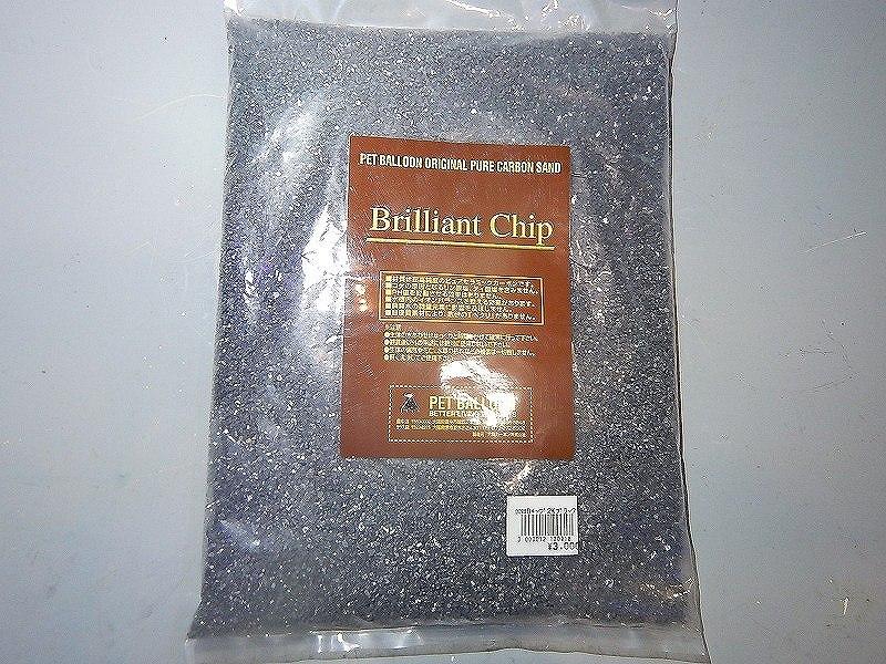 【飼育用品・器具】【底砂】【カーボン製】ブリリアントチップ Black 5kg入り(淡水用)(オリジナル商品)