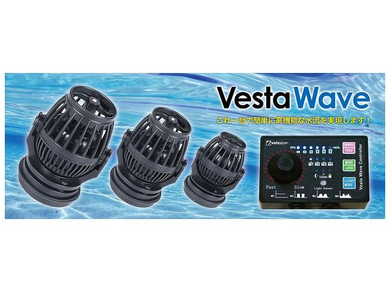 【飼育用品・器具】【海水用水流ポンプ】ベスタウェーブ VW04A(VestaWave)(海水用)(サンゴ用)(メーカー保証付き)