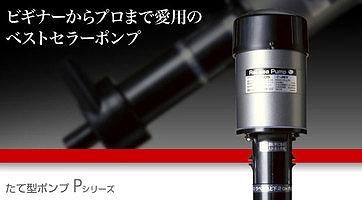 【飼育用品・器具】【ポンプ】レイシー縦型ポンプP450Vポンプ上部フィルター(淡水 海水用)