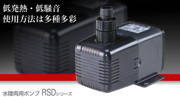 【飼育用品・器具】【ポンプ】【お取り寄せ商品】レイシーRSD-40水陸両用ポンプ(淡水 海水用)