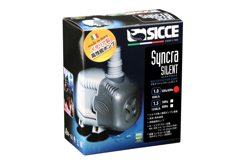 【飼育用品・器具】【ポンプ】SICCE Syncra SILENT 1.0 水中用 50Hz60Hz シッチェ シンクラ サイレント 水中ポンプ イタリア製(淡水 海水用)