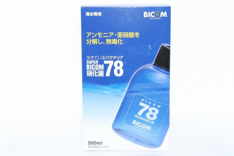 【飼育用品・バクテリア】 【期間限定!送料、梱包料無料!!】スーパーバイコム78(海水用) 500ml(海水用)(バクテリア)