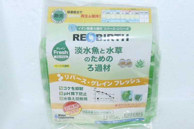 【飼育用品・添加剤】 【吸着剤】 リバース・グレイン フレッシュ 200cc×10(300L対応)(淡水 水草用)