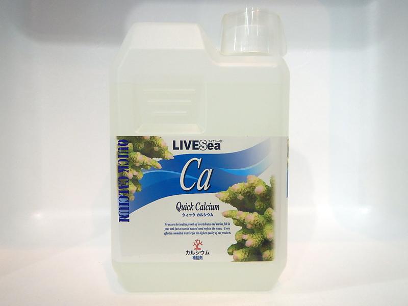 【飼育用品・添加剤】 【添加剤】 クイックカルシウム 1000mlデルフィス 添加剤 カルシウム(海水用)(餌)