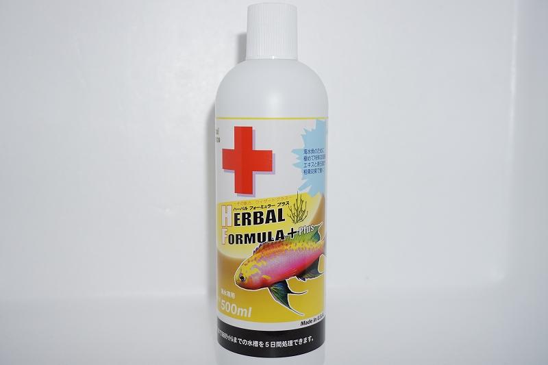 【飼育用品・添加剤】 【治療薬】 ハーバルフォーミュラー 500ml(海水用)(サンゴ用)