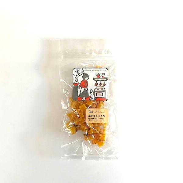 ペット 犬 おやつ トリーツ 国産 ナチュラル さつまいも 素材そのまま 野菜 【ボン・ルパ 】焼き芋ころころ【再入荷】