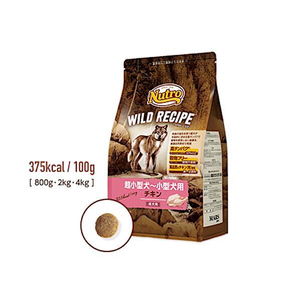 ドッグフード 大規模セール ペットフード 犬 ドライ グレインフリー 肉食 穀物不使用 ニュートロ チキン ワイルドレシピ 成犬用 4年保証 超小型~小型犬 800g