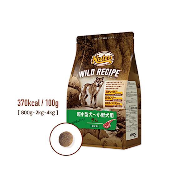 ドッグフード ペットフード 犬 ドライ グレインフリー 上品 羊 ショッピング 穀物不使用 超小型~小型犬 ワイルドレシピ ニュートロ ラム 800g 成犬用