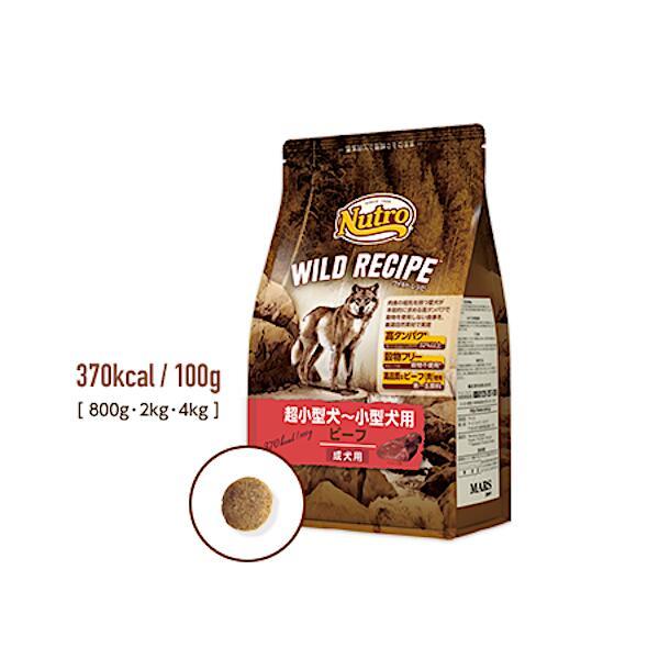 ドッグフード ペットフード 新色 犬 ドライ グレインフリー 牛肉 おしゃれ 穀物不使用 超小型~小型犬 成犬用 ビーフ ニュートロ ワイルドレシピ 800g