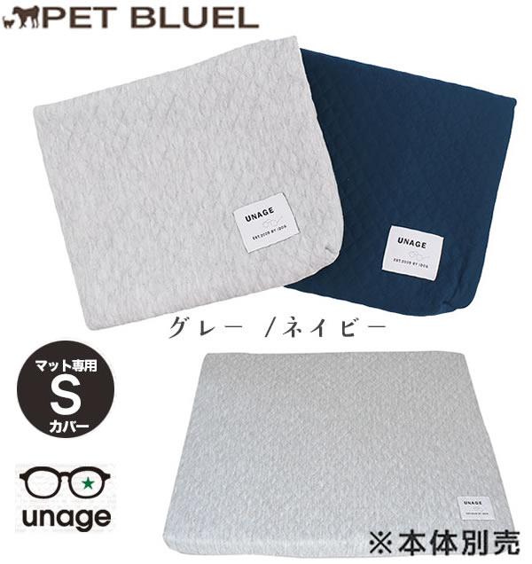おうちで洗えるから お買得 日本限定 汚れたらすぐにお洗濯できます unage マットタイプ Sサイズ用 コンビニ受取対応商品 シニア用 BOX受取対象商品 マット専用カバー