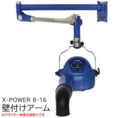 【業務用ドライヤーパーツ】 X-POWER B-16専用 壁付けアーム