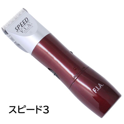 ◆ペット用バリカン F.I.A. スーパー スピード3