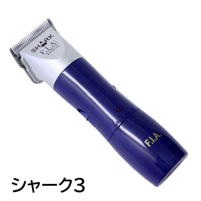 ◆ペット用バリカン F.I.A. スーパー シャーク3