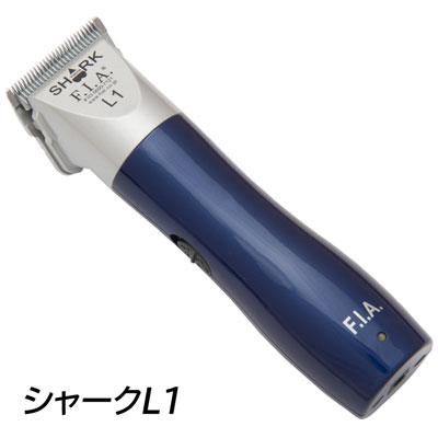 ◆トリミング用バリカン F.I.A. シャーク L1