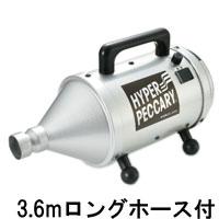 トリミング用品 ブロアー ハイパーペッカリー 3.6mロングホース