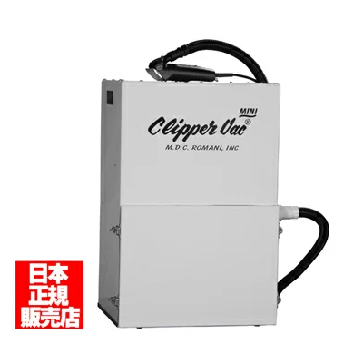 【日本正規品クリッパーバック】業務用集じん庫 Clipper Vac MINI