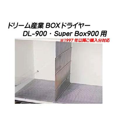 ドリームBOXドライヤー DL-900、Super Box900用 ステンレス間仕切りandステンレススノコセット