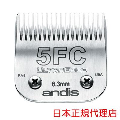 無料替刃研ぎ券付【アンディス正規品】Andis UltraEdge Blade 5FC 替刃 6.3mm オースターA5互換