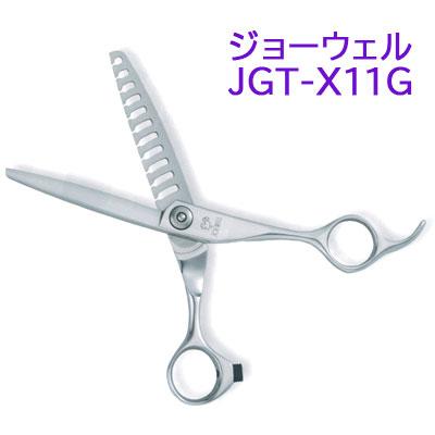 カットセニング ジョーウェル JGT-X11G カット率80パーセント スキバサミ