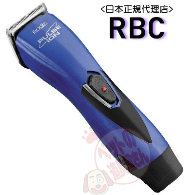 【アンディス日本正規品】andis Pulse Ion Clipper RBC バッテリータイプ