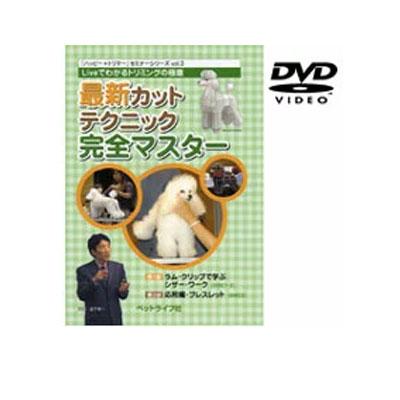Liveでわかるトリミングの極意 最新カットテクニック完全マスター『DVD』