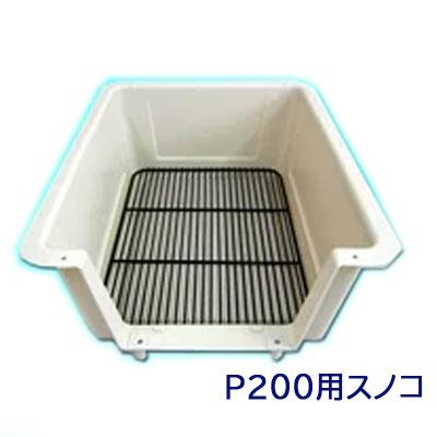 テレビで話題 祝日 バリケンネル用アミスノコ☆ バリケンネル P-200用スノコ