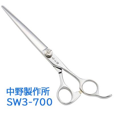 【トリミングシザー】中野製作所 仕上鋏 菊王冠 SW3-700