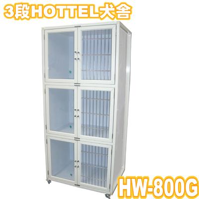 【左扉強化ガラス】 3段HOTEL犬舎 ホワイト扉 HW800G