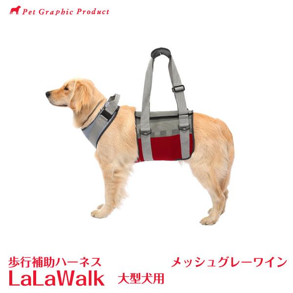 歩行補助ハーネス ララウォーク メッシュグレーワイン<大型犬用>LaLaWalk 大型犬 犬 介護 株式会社トンボ