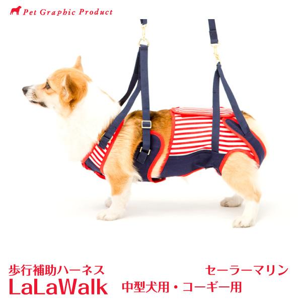 歩行補助ハーネス ララウォーク セーラーマリン<中型犬・コーギー用>LaLaWalk 中型犬 犬 介護 株式会社トンボ