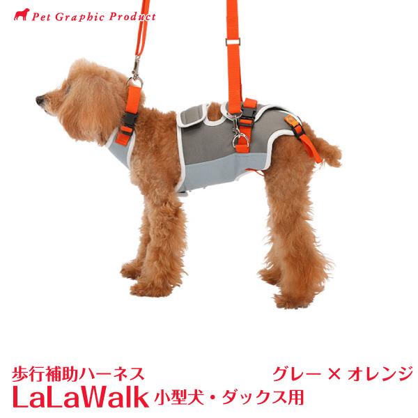 足腰の弱ったワンちゃんの歩行を補助 歩行補助ハーネス ララウォーク グレー×オレンジ 小型犬・ダックス用 LaLaWalk 犬 介護 株式会社トンボ