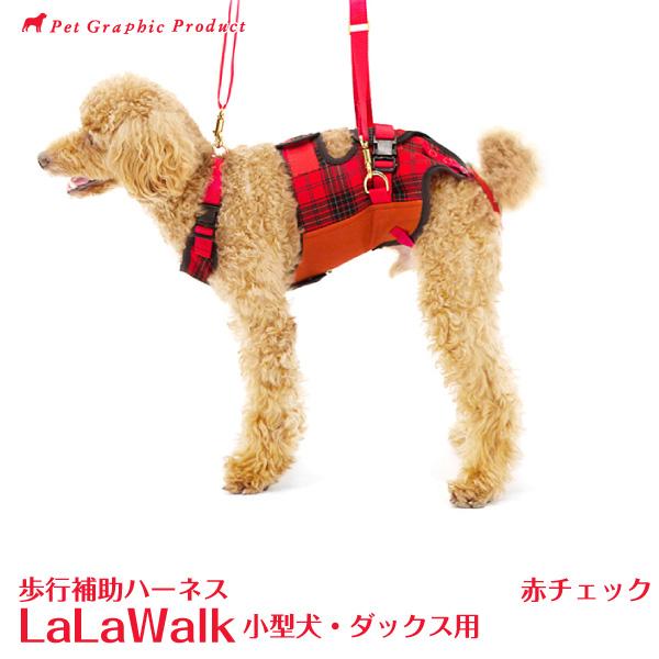 歩行補助ハーネス ララウォーク 赤チェックLaLaWalk 小型犬・ダックス用 犬 介護 株式会社トンボ