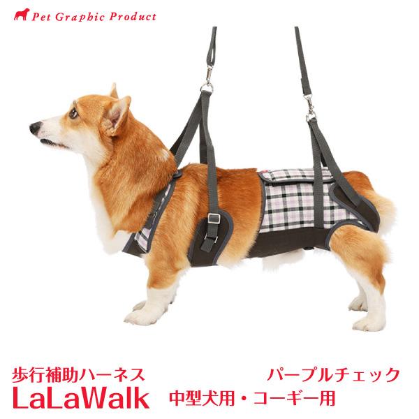 歩行補助ハーネス ララウォーク パープルチェック<中型犬・コーギー用>LaLaWalk 中型犬 犬 介護 株式会社トンボ