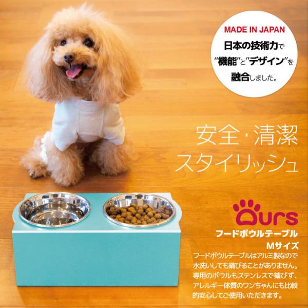 犬 フードボール テーブル アワーズ(Mサイズ)餌入れ 食器 犬用品 食事台 清潔 スタイリッシュ