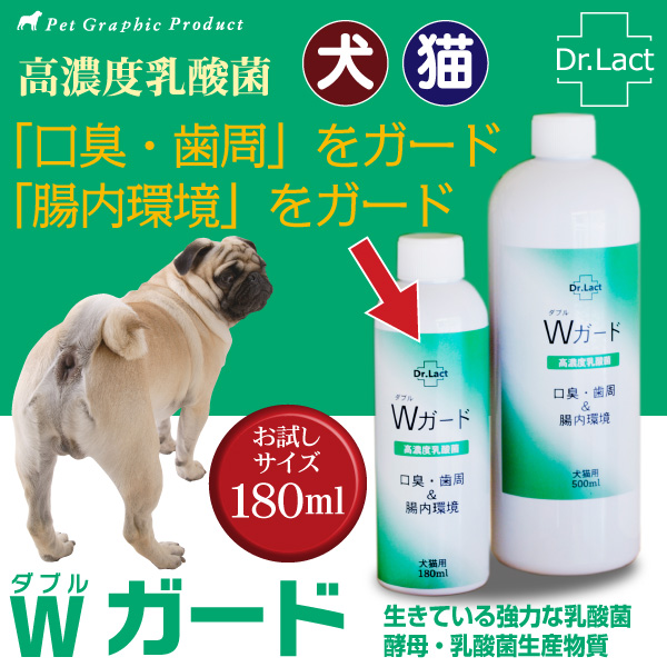 犬 サプリメント 乳酸菌 Wガード(ダブルガード 180ml)<お試しサイズ>高濃度 乳酸菌 口臭 歯周 腸内環境 犬 猫 補助食品 お口臭い