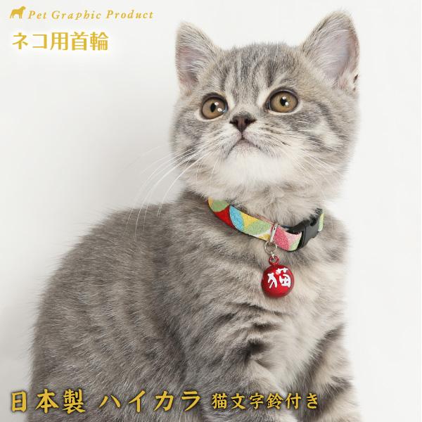 企画から製造まで全て国内で行いました 猫 首輪 日本製 大規模セール ハイカラ 卸売り 猫鈴 付き仕様 カラフル 西洋風 国内製 和柄 鈴 セーフティーバックル