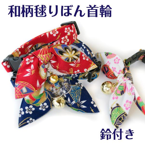 梅と毬の綺麗な和風の首輪 りぼんが可愛い ネコ用首輪 鈴付き仕様 和柄毬りぼん セーフティーバックル 店舗 価格