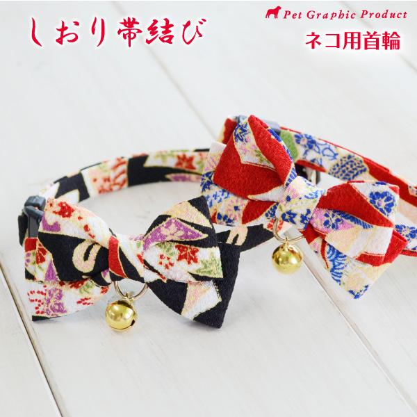 和の生地を帯結びした猫の首輪 ネコ 首輪 しおり帯結び 迷子札なし仕様 鈴 和柄 かわいい 着物 帯結び 至高 セーフティーバックル 1年保証