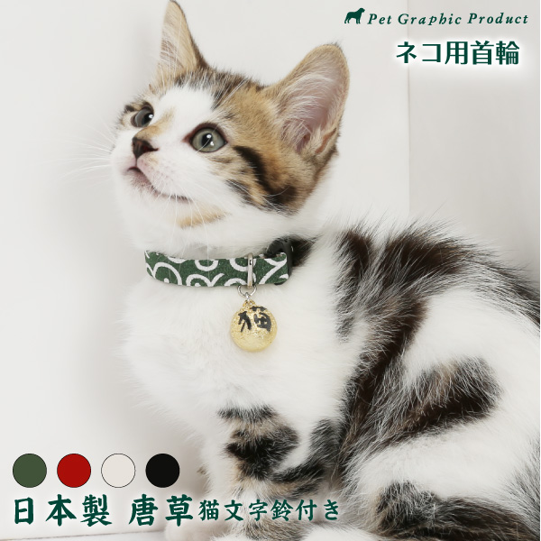 企画から製造まで全て国内で行いました 猫 首輪 日本製 唐草 猫文字鈴付き仕様 安売り 和柄 鈴 国内製 セーフティーバックル カラフル 絶品 和風