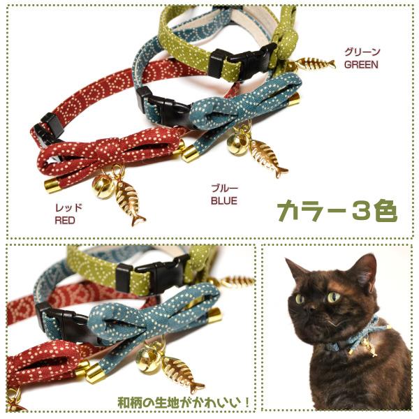 ネコ用首輪 さかな泥棒 <鈴・骨のおさかなチャーム付き仕様> 猫 首輪